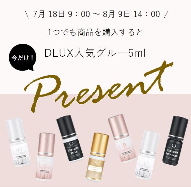 【期間限定!8月9日迄】DLUX商品1つでも購入すると人気グルー5mlプレゼント♪