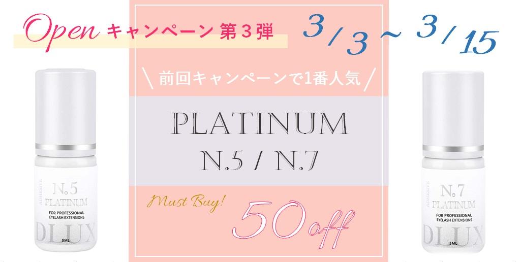 第3弾『プラチナN.5 / N.7グルー 半額キャンペーン』