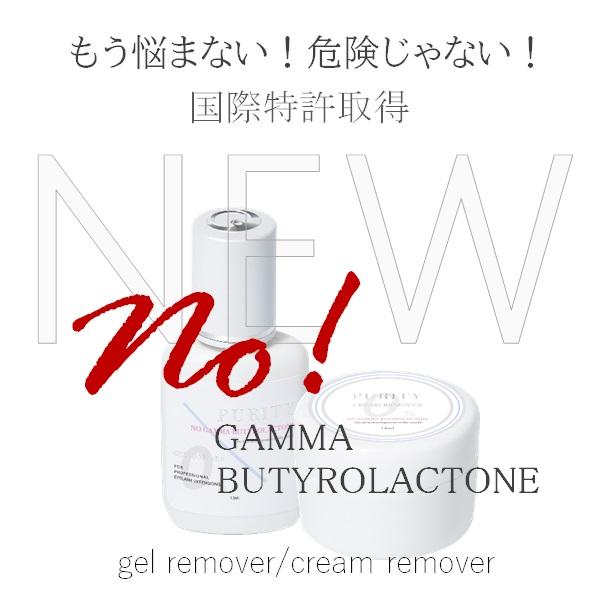 NO!ガンマ!世界初!世界特許取得!新商品『プリティーリムーバー』