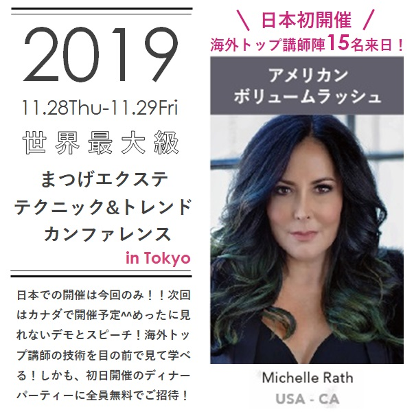 11月カンファレンスにて「アメリカンボリュームラッシュ」について講義してくれる、Michelle Rathさんのご紹介☆