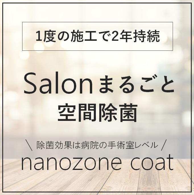1度の施工で2年以上持続のナノゾーンコート★サロンをまるごと空間除菌!!