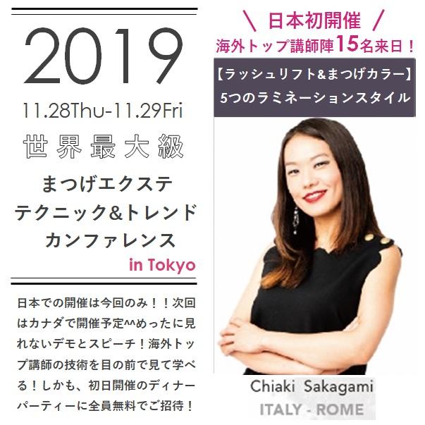 11月カンファレンスにて「5つのラミネーションスタイル」について講義してくれる、Chiaki Sakagamiさんのご紹介☆