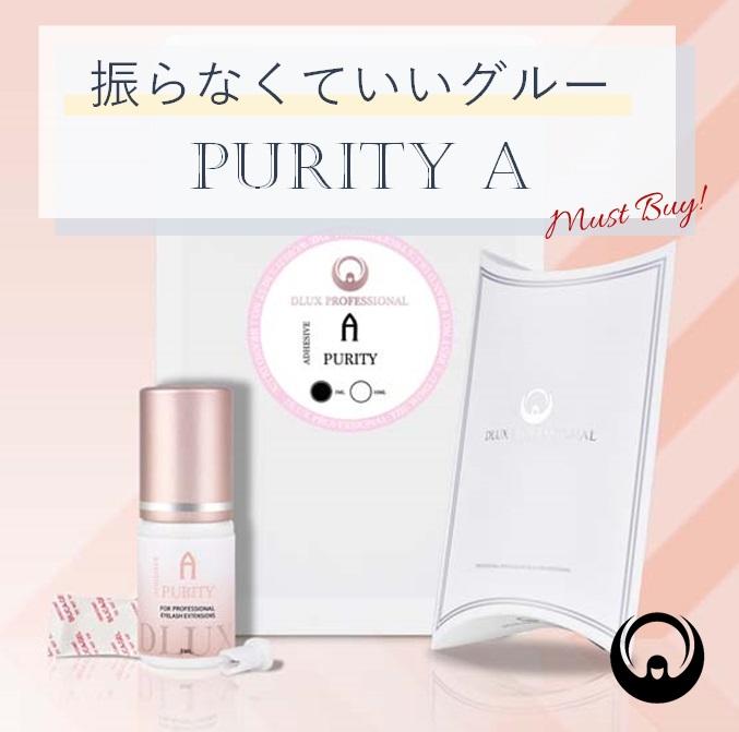 第3弾Vo.2『プリティーA / プリティーΩ グルー半額キャンペーン』